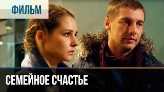 Семейное счастье - Мелодрама | Фильмы и сериалы - Русские мелодрамы