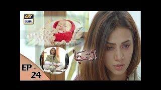 Iltija Episode 24 - 23rd September 2017 - ARY Digital Drama