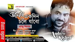 Amito Ekdin Chole Jabo | আমিতো একদিন চলে যাবো | Andrew Kishore