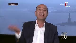 كل يوم - عمرو اديب - الثلاثاء 19 سبتمبر 2017 - الحلقة كاملة