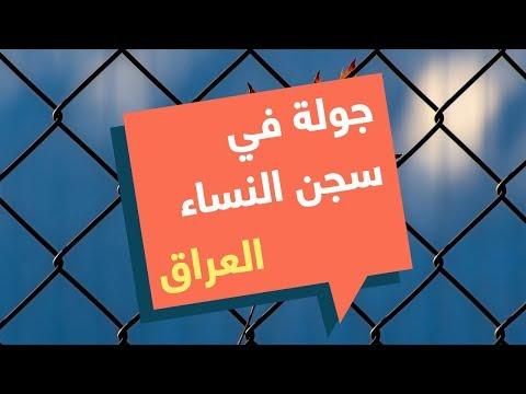أخبار عربية كاميرا الآن تدخل سجون النساء بالعراق لاول مرة
