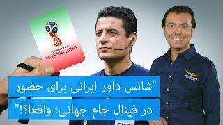 شانس داور ایرانی برای حضور در فینال جام جهانی؛ واقعا؟!