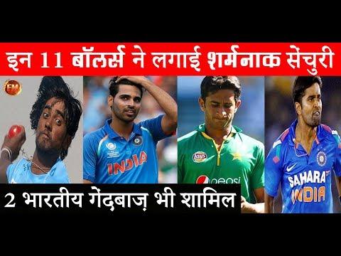 Xxx Mp4 वनडे में शर्मनाक शतक लगाने वाले ये हैं 11 बॉलर 2 इंडियन भी शामिल 3gp Sex