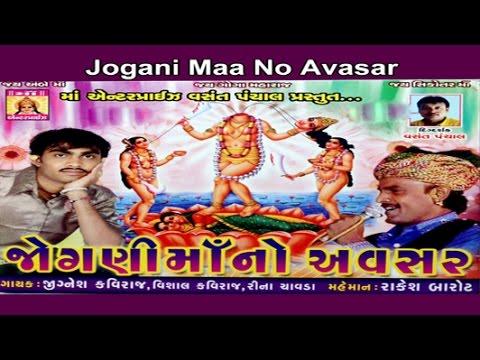 Gujarati Garba Songs non stop  Jogni Maa No Avsar  Navratri Hits by Jignesh Kaviraj, Rakesh barot