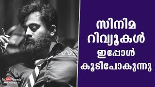 We are flooded with cinema reviews nowadays | Unnimukundan