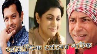 Bangla Eid Ul Adha Natok 2016 - রোমান্টিক প্রেমের নাটক অনাহুর - প্রেমের নাটক