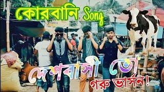 Deshbashi to ( Qurbanir Goru Parody) LuisFonsi-Daddy Yankee | কোরবানি তো | Korbani Eid Song 2017