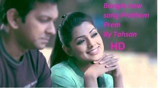 Bangla new song ,Prothom Prem, By Tahsan HD