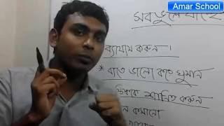Easy technique to Learn/ মনে রাখার সহজ উপায়, @ Mahmudul Hasan Sir