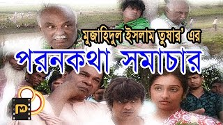 "Bangla Natok ""Poron kotha Somachar""(full HD 1080p)"