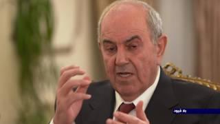 بلا قيود مع د. اياد علاوي نائب الرئيس العراقي ..