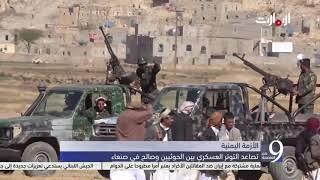 تصاعد التوتر العسكري بين الحوثيين وصالح في صنعاء - التاسعة من العاصمة