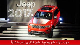 "جيب جراند شيروكي 2017 بفئتين جديدتين كلياً ""فيديو ومواصفات"" Jeep Grand Cherokee"