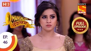 Mangalam Dangalam - Ep 46 - Full Episode - 15th January, 2019