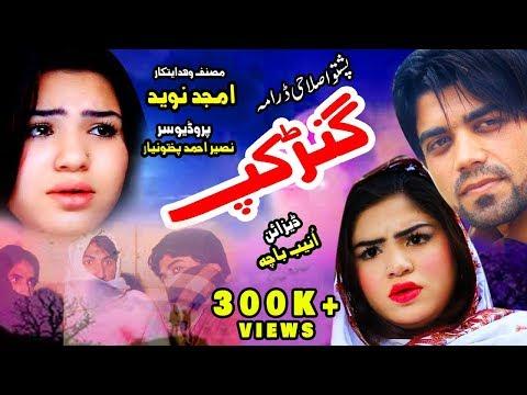Xxx Mp4 Pashto Islahi Drama GANRKAP Pashto New Drama 2019 Pukhtonyar Films 3gp Sex