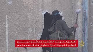 أهالي الغوطة الشرقية يطالبون بتحرك دولي لفك الحصار عنهم