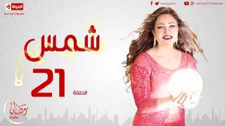 مسلسل شمس للنجمة ليلى علوي - الحلقة الحادية والعشرون  - 21  Shams - Episode