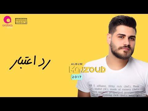 Mohammed El Majzoub Rad E3tibar 2k17 محمد المجذوب رد اعتبار