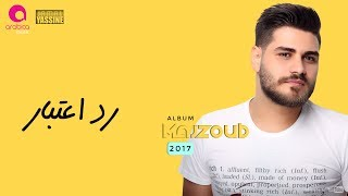 Mohammed El Majzoub - Rad E3tibar 2k17 | محمد المجذوب - رد اعتبار