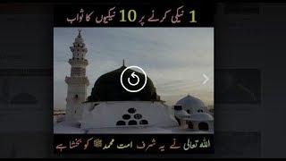 1 Neeki krnay pr 10 Neekyoo ka sawab ISlamic bayan in urdu by Muhammad Raza Saqib Mustafai