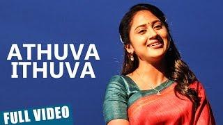 Athuva Ithuva Video Song | Vetrivel | M.Sasikumar | Mia George | D.Imman