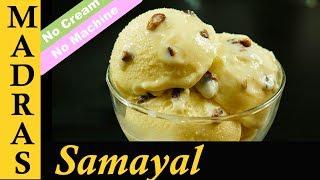 Ice Cream Recipe in Tamil | Homemade Vanilla Ice Cream | How to make Ice Cream at home without cream