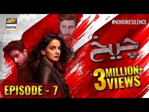 Xxx Mp4 Cheekh Episode 7 16th February 2019 ARY Digital Subtitle Eng 3gp Sex
