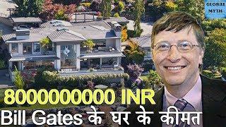 जानिए बिल गेट्स के घर के कीमत// Bill gates house in Hindi || bill gates house price in Indian rupees