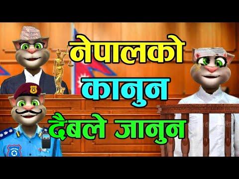 Xxx Mp4 Nepali Talking Tom NEPAL KO KANUN Nepali Comedy Video नेपाल को कानुन Talking Tom Nepali 3gp Sex