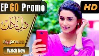 Pakistani Drama   Dil e Nadaan - Episode 60 Promo   Express Entertainment Dramas   Zaheen Tahira