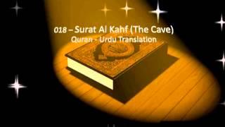Surah Al Kahf - Urdu Translation Only - Surah 18