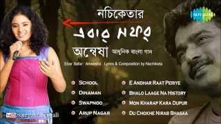 Nachiketar Ebar Safar | Bengali Modern Songs Audio Jukebox | Anwesha, Nachiketa