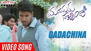Gadachina  Prathi Rojuni Video Song | Manasuku Nachindi Video Songs | Sundeep Kishan, Amyra Dastur