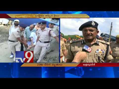 UP Train tragedy - Railway negligence to blame? - TV9