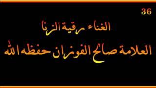 الغناء رقية الزنا - العلامة صالح الفوزان حفظه الله
