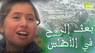 بعث الروح في الأطلس [ مقتطف ] / أمودّو م 11 ح 165
