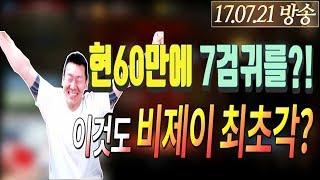 난닝구 [ 룸티스의 검은빛 귀걸이를 현60만에 7까지 띄워?! 대박인데! ] 리니지M(Lineage M)