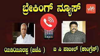 Yeddyurappa Congress MLA BC Patil Call Record Leaked Exclusive | Karnataka News | YOYO Kannada News