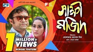 Shakhhi Mojid | Aa Kha Ma Hasan | Momo | Shikha Mou | Bangla Comedy Natok | Eid Natok 2018