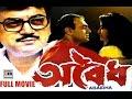 Abaidha | Bengali Full Movie | অবৈধ | Award Winning Film | Chiranjit | Rajit Kapoor | Debashree