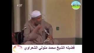 تفسير سوره الناس لفضيله الشيخ محمد متولي الشعراوي