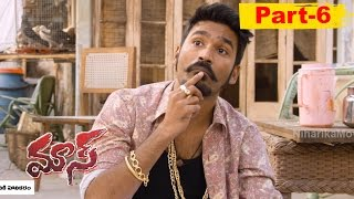 Mass(Maari) Telugu Movie Part-6 || Dhanush | Kajal | Vijay Yesudas | Robo Shankar
