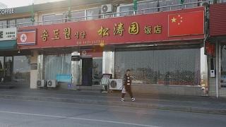 Chine: Dandong, une fenêtre ouverte sur la Corée du Nord