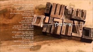אייל גולן שישי בצהריים Eyal Golan