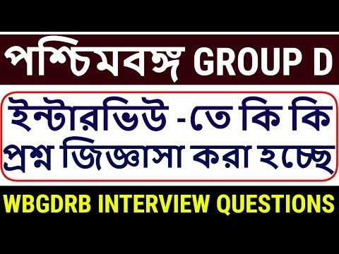 WEST BENGAL GROUP D INTERVIEW QUESTIONS | REVIEW FROM CANDIDATES | কি কি প্রশ্ন জিজ্ঞাসা করা হচ্ছে