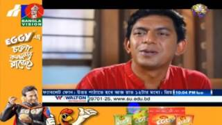 Bangla Eid natok Wow superhit পর্ব ১