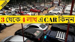 Car Price in Bangladesh | used car price in Bangladesh 2018 | unbox bd