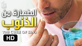 كيف تطهر روحك من الذنوب || من روائع الدكتور عبد المحسن الأحمد The Cure of Sins