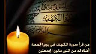 سورة الكهف - عبد الولي الاركاني