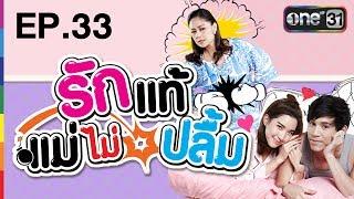 รักแท้แม่ไม่ปลื้ม   EP.33 (FULL HD)   21 มิ.ย. 60   one31